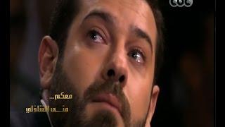 Download #معكم منى الشاذلي   شاهد…السبب وراء بكاء الفنان عمرو يوسف على الهواء Video