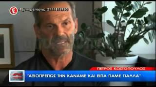 Download Πέτρος Κωστόπουλος Η αποκαλυπτική συνέντευξη στο Θέμη Μάλλη Video