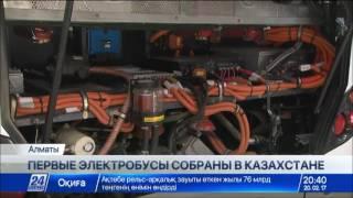 Download Первые электробусы собраны в Казахстане Video