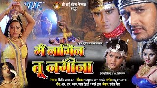Download में नागिन तू नगीना - Super hit Bhojpuri Movie I Main Nagin Tu Nagina - Bhojpuri Film | Pakhi Hegde Video