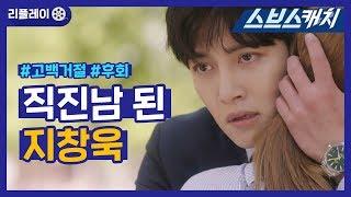 Download 철벽치고 후회한 지창욱이 사랑에 빠지는 과정♥ 《리플레이 / 수상한 파트너 / 스브스캐치》 Video