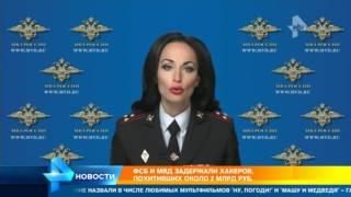 Download Выяснилось, как хакеры смогли похитить со счетов российских банков около 2 млрд рублей Video