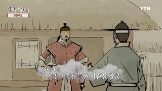 Download [한국사 탐(探)] - 13척의 기적, 명량대첩 / YTN DMB Video