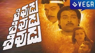 Download SIVUDU SIVUDU SIVUDU Telugu Full Movie : Chiranjeevi,Radhika Video