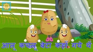 Download Hindi Nursery Rhyme - Aaloo Kachaloo Beta Kahan Gaye The Video