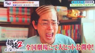 Download 「銀魂2」大ヒット記念!福田監督&豪華キャストの掟破りのぶっちゃけトークSP Video