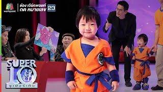 Download น้องไดโน่ เก่งเกินผู้ใหญ่ โกคูน้อยวัย 2 ขวบ | ซูเปอร์เท็น | SUPER 10 Video