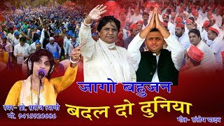 Download जागो बहुजन बदल दो दुनिया स्वर - प्रो सरोज त्यागी jago bahujan badal do duniya Video