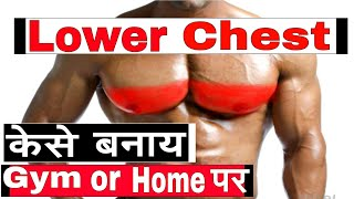 Download Chest Size gain and chest fat loss workout gym and home/how chest size gain workout / chest workout Video