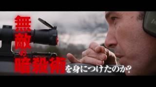 Download 映画『ザ・コンサルタント』本予告 2017年1月21日公開 Video