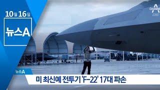 Download 허리케인에 美 최신예 전투기 F-22 17대 파손 | 뉴스A Video