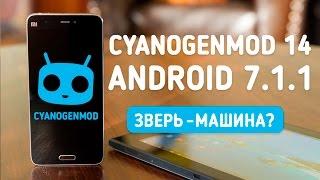 Download Xiaomi Mi5 на Android 7.1.1 с Cyanogenmod 14.1 – МОНСТР! Рецепт в видео! Video