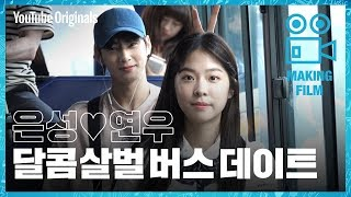 Download [Behind the scenes] Yunwoo & Eunsung on a bus date | Top Management Video