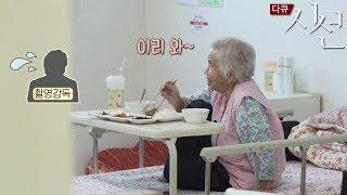 Download 다큐 시선 - 좌충우돌 요양원 생활기 #002 Video