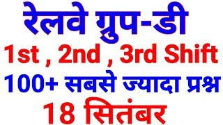 Download तीनो Shift के 100 से ज्यादा प्रश्न 18 Sep Railway Group d Question And Answer , Railway Group d Video