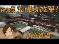 Download 【ARK】拠点改築!途中経過♯72【ARK Survival Evolved】 Video