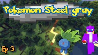 Download Pixelmon Steel Gray Ep 3 Video