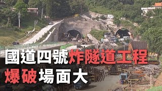 Download 國道四號炸隧道工程 爆破場面大【央廣新聞】 Video