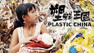 Download Plastic China | Trailer Video