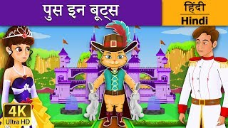 Download पुस इन बूट्स | Puss in Boots in Hindi | Kahani | Hindi Fairy Tales Video