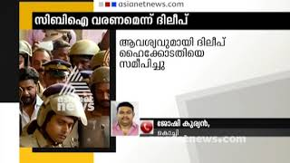 Download Actress abduction case ;Dileep ask for CBI probe Video