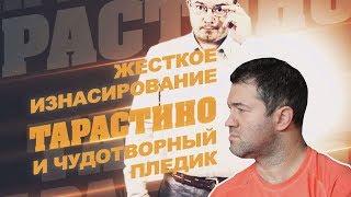 Download Почему Насирова восстановили на должности главы ГФС? Тарастино. Тарас Козуб Video