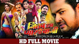 Download BAAZI | Superhit Full Bhojpuri Movie 2018 Video