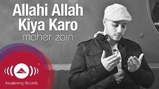 Download Maher Zain - Allahi Allah Kiya Karo | Vocals Only (Lyrics) Video