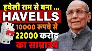 Download Havells Brand | हवेली राम से कैसे बना इतना बड़ा ब्रांड हेवल्स | Biography in Hindi Video