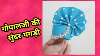 Download Beautiful and simple pagh of laddugopal | easy to make | गोपालजी की सुंदर पगड़ी Video