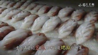 Download 探索大馬小吃:傳統潮州菜粿在這裡! Video