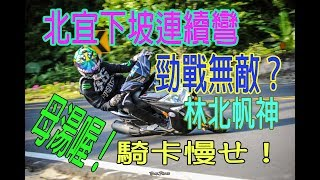 Download 【光之劍】傳說北宜下坡連續彎勁戰無敵?跟在後發現真的有狂! | 勁戰 | S1000RR Video