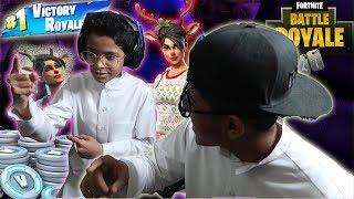 Download اذا اخوي قتل 10+ بشتري له بنت الغزاله !! ( يويلكم ابو طلال قادم !!!!! ) Fortnite Video