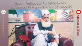 Download Rizq Ki Kushaadgi Ka Behtarin Amal - Syed Janeman Jannati Madari - Zinda Shah Qutbul Madar Video
