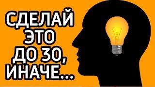 Download Что нужно сделать до 30 лет, чтобы в 50 жизнь удалась – Как улучшить жизнь и сделать ее счастливой Video