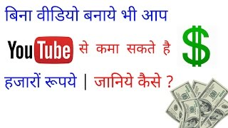 Download Earn Money From YouTube Without Making Video (From CC)? Bina Video Banaye YouTube Se Kamye 50,000 Rs Video