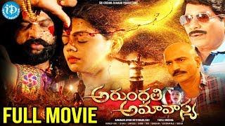 Download Arundhati Amavasya Full HD Movie  Archana Mosale  Shakeela Begum   Thota Krishna   iDream HD Movies Video