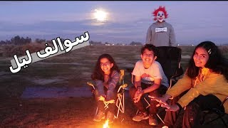 Download كشته مع حبيبتي الكبده - مقلب االشوزن Video