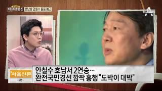 Download '강철수의 반란' '文 대세론 결판' Video