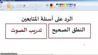 Download الرد على أسئلة المتابعين تحسين الصوت فى تلاوة القرآن الكريم Video