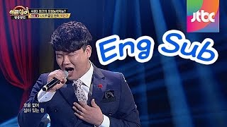Download 들을수록 똑같은 환희 모창능력자 박민규의 '남자답게' ♪ -히든싱어3 15회 Video