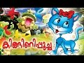 Download Kingini Poocha Malayalam Cartoon - Malayalam Animation For Children [HD] Video