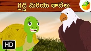 Download The Eagles and the Turtles | Telugu stories for kids | Moral stories Video