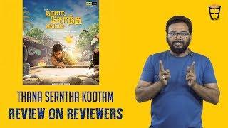 Download Thaanaa Serndha Koottam Movie Friday Facts with Shah Ra | Suriya, Keerthy Suresh | Friday Facts Video