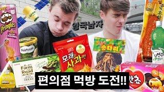 Download 흔한 한국 편의점 과자에 깜짝 놀란 영국 신부님!? Video