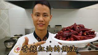 "Download 厨师长教你:""香辣红油""的正宗做法,凉菜好伙伴,你值得拥有 Spicy Chilli Oil (高清重置版) Video"