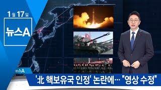 "Download '北 핵보유국 인정' 논란에…""미군, 영상수정""   뉴스A Video"