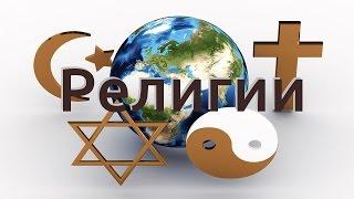 Download Секреты манипуляции. Религии и Вера Богу Video