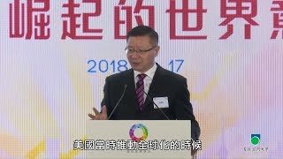 Download OUHK - 中華學社講座系列︰中國崛起的世界意義 Video