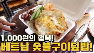 Download 베트남 1,000원짜리 숯불구이덮밥! 가성비 최강! Video